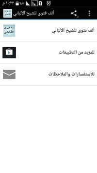 ألف فتوى للشيخ الألباني apk screenshot