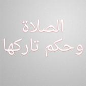 كتاب الصلاة وحكم تاركها icon