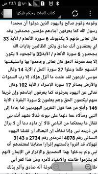 كتاب الصلاة وحكم تاركها screenshot 3