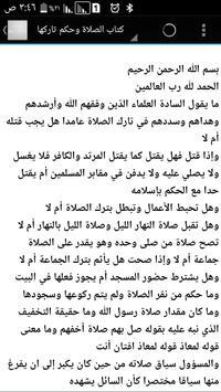 كتاب الصلاة وحكم تاركها screenshot 1