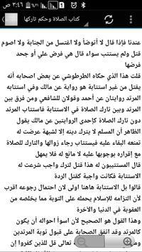 كتاب الصلاة وحكم تاركها screenshot 2