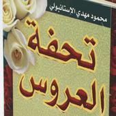 كتاب تحفة العروس icon