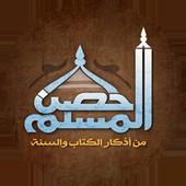 حصن المسلم كاملاً icon