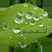 صور للتصميم icon