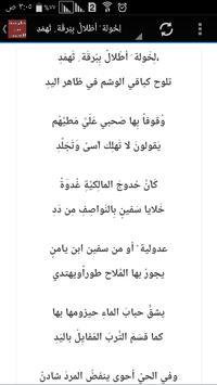 ديوان طرفة بن العبد screenshot 4