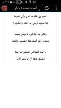 ديوان طرفة بن العبد screenshot 5