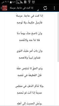 ديوان طرفة بن العبد screenshot 6