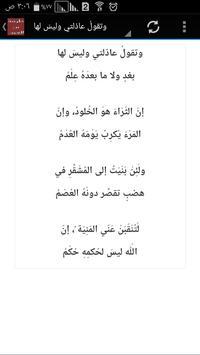 ديوان طرفة بن العبد screenshot 7