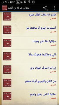 ديوان طرفة بن العبد screenshot 2