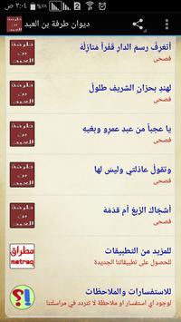 ديوان طرفة بن العبد screenshot 3