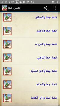 قصص جحا poster