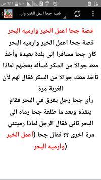 قصص جحا screenshot 2