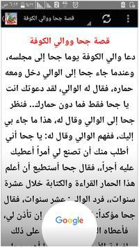 قصص جحا apk screenshot
