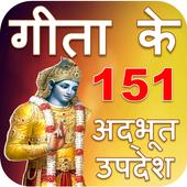 गीताके 151 अदभुत उपदेश : Geeta In Hindi icon