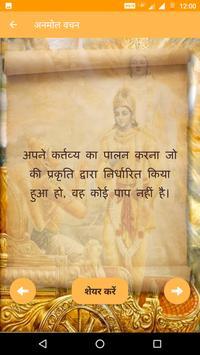 गीताके 151 अदभुत उपदेश : Geeta In Hindi poster