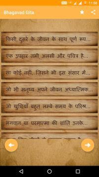 गीताके 151 अदभुत उपदेश : Geeta In Hindi screenshot 1