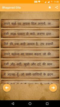 गीताके 151 अदभुत उपदेश : Geeta In Hindi screenshot 5