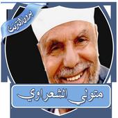 Metwally Al - Sharaoui sermons without Net icon