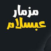 مزمار عبسلام icon
