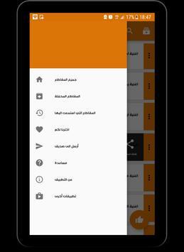 أروع أناشيد نور الزين apk screenshot