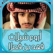 أروع شيلات فهد بن فصلا icon