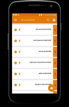 أروع شيلات فهد بن فصلا poster