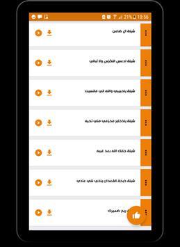 أروع شيلات فهد بن فصلا apk screenshot