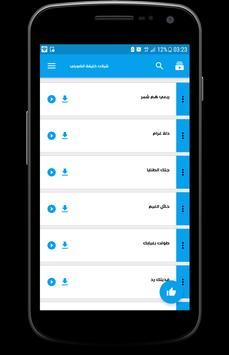 شيلات خليفة الضويلي poster