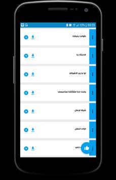 شيلات خليفة الضويلي apk screenshot