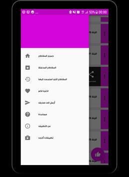 رنات حزينة مميزة HD screenshot 1