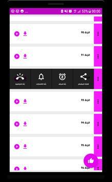 رنات حزينة مميزة HD screenshot 2