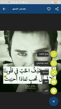 بوستات صور فيس بوك apk screenshot