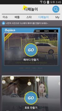 Dispatch apk screenshot