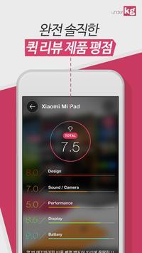 언더케이지(underKG) - 언박싱 그 5분의 즐거움 apk screenshot