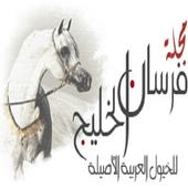 مجلة فرسان الخليج icon