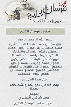 مجلة فرسان الخليج screenshot 3