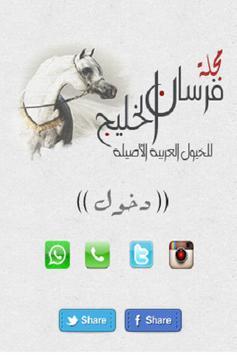 مجلة فرسان الخليج poster