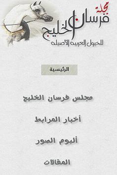 مجلة فرسان الخليج screenshot 1