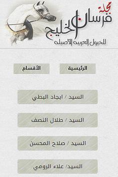 مجلة فرسان الخليج screenshot 2