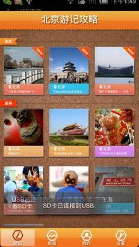 北京游记攻略 poster