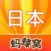 日本游记攻略 icon