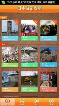日本游记攻略 poster