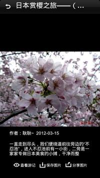 日本游记攻略 apk screenshot