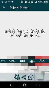 Gujarati Shayari screenshot 3