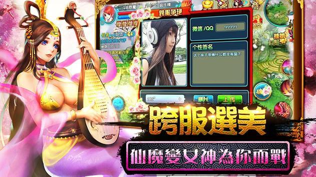 仙魔變 apk screenshot