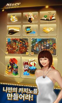 마이 카지노 screenshot 3