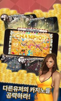 마이 카지노 screenshot 1