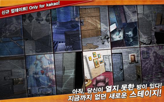 방탈출 for Kakao screenshot 7