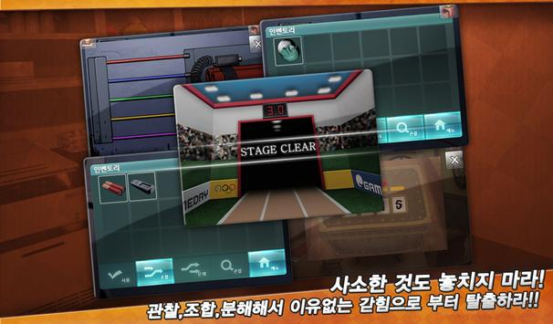 방탈출 for Kakao screenshot 15