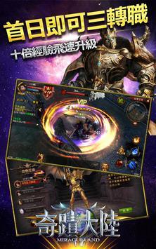 奇蹟大陸 screenshot 11